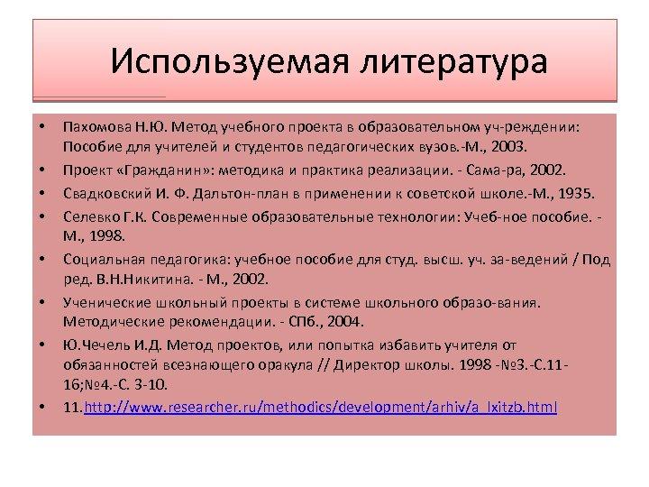 Используемая литература • • Пахомова Н. Ю. Метод учебного проекта в образовательном уч