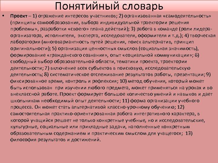 • Понятийный словарь Проект – 1) отражение интересов участников; 2) организованная «самодеятельность» (принципы