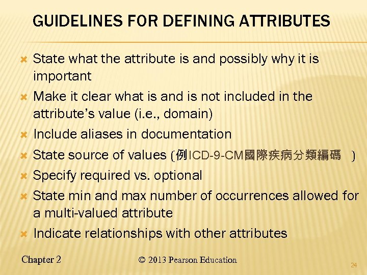 GUIDELINES FOR DEFINING ATTRIBUTES State what the attribute is and possibly why it is