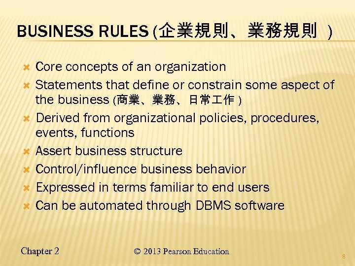 BUSINESS RULES (企業規則、業務規則 ) Core concepts of an organization Statements that define or constrain