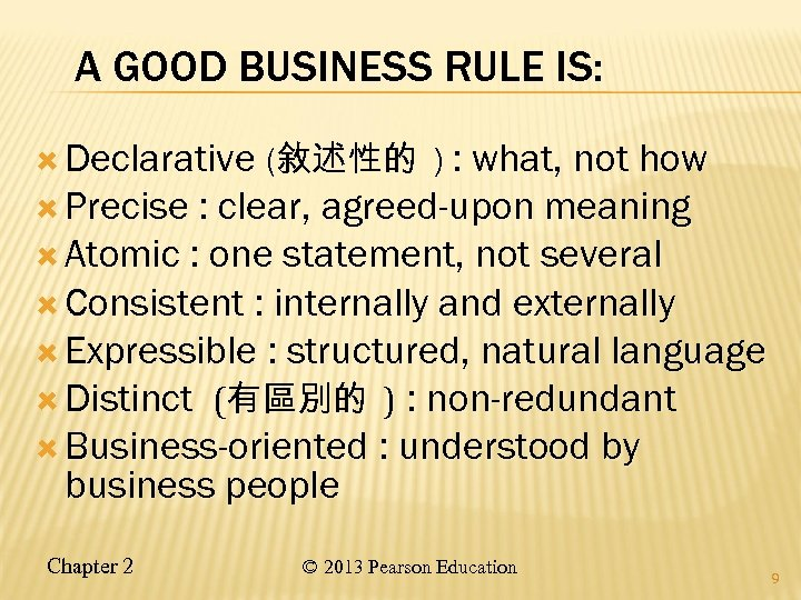 A GOOD BUSINESS RULE IS: Declarative (敘述性的 ) : what, not how Precise :
