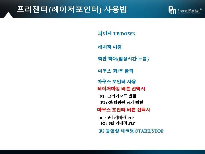프리젠터(레이저포인터) 사용법 페이지 UP/DOWN 레이저 마킹 화면 확대(일정시간 누름) 마우스 좌/우 클릭 마우스 포인터