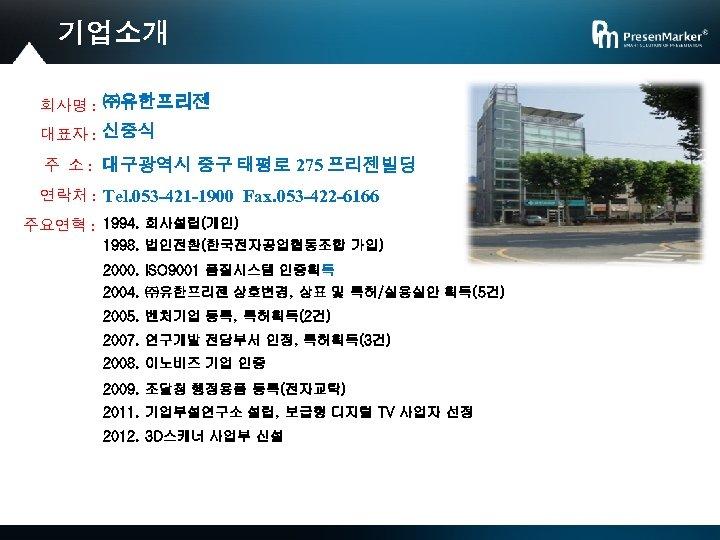 기업소개 회사명 : ㈜유한프리젠 대표자 : 신중식 주 소 : 대구광역시 중구 태평로 275