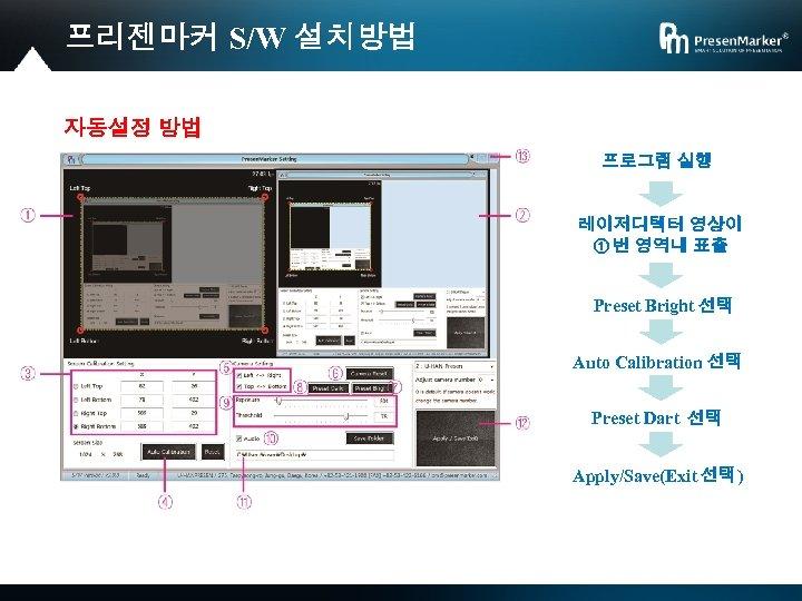 프리젠마커 S/W 설치방법 자동설정 방법 프로그램 실행 레이저디텍터 영상이 ① 번 영역내 표출 Preset
