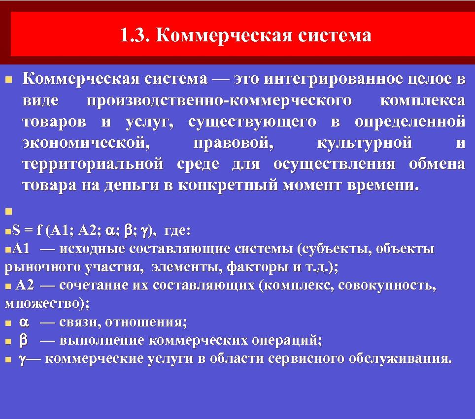1. 3. Коммерческая система n n Коммерческая система — это интегрированное целое в