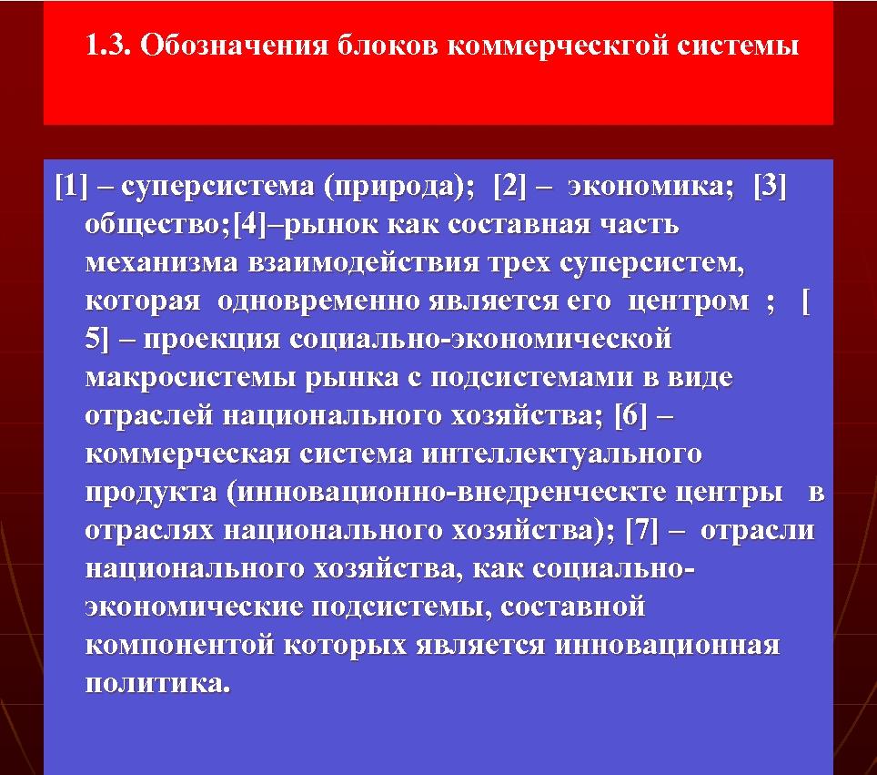 1. 3. Обозначения блоков коммерческгой системы [1] – суперсистема (природа); [2] – экономика;