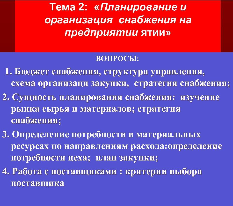 Тема 2: «Планирование и организация снабжения на предприятии» ВОПРОСЫ: 1. Бюджет снабжения, структура управления,