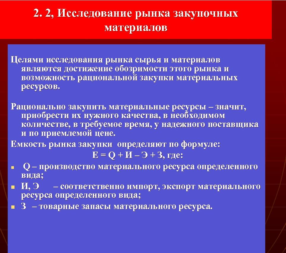 2. 2, Исследование рынка закупочных материалов Целями исследования рынка сырья и материалов являются достижение