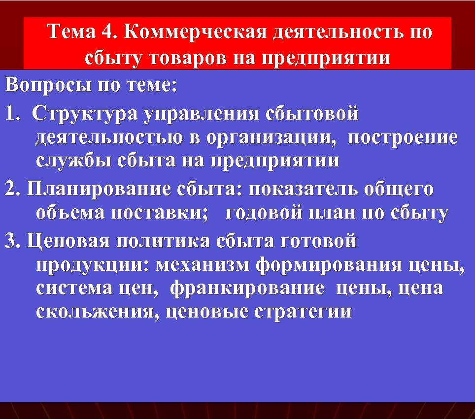 Тема 4. Коммерческая деятельность по сбыту товаров на предприятии Вопросы по теме: 1.
