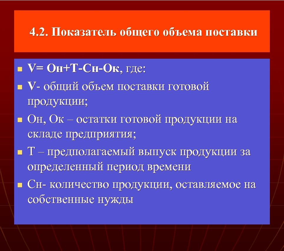 4. 2. Показатель общего объема поставки n n n V= Он+Т Сн Ок,