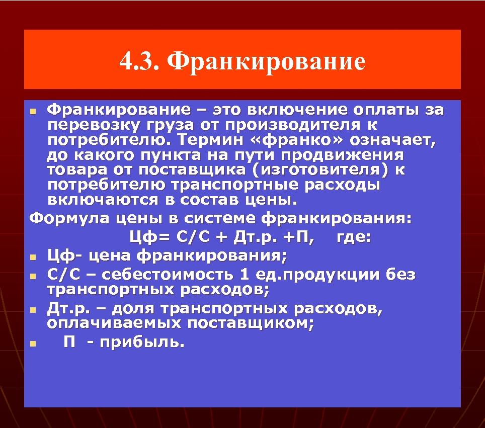 4. 3. Франкирование – это включение оплаты за перевозку груза от производителя к потребителю.