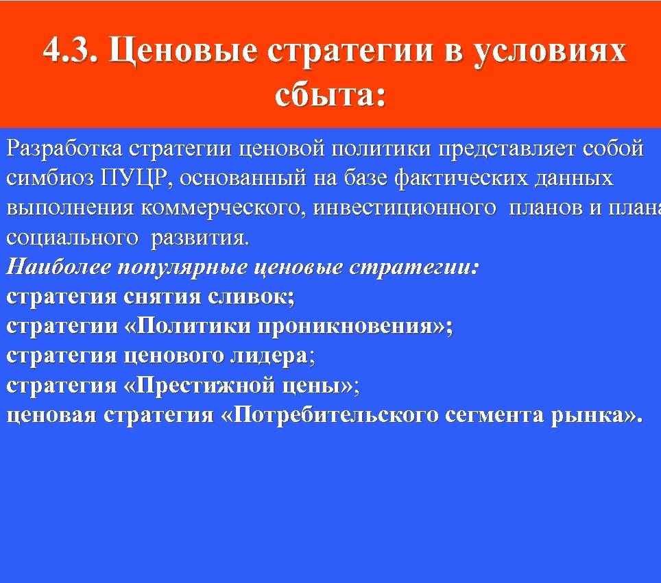 4. 3. Ценовые стратегии в условиях сбыта: Разработка стратегии ценовой политики представляет собой