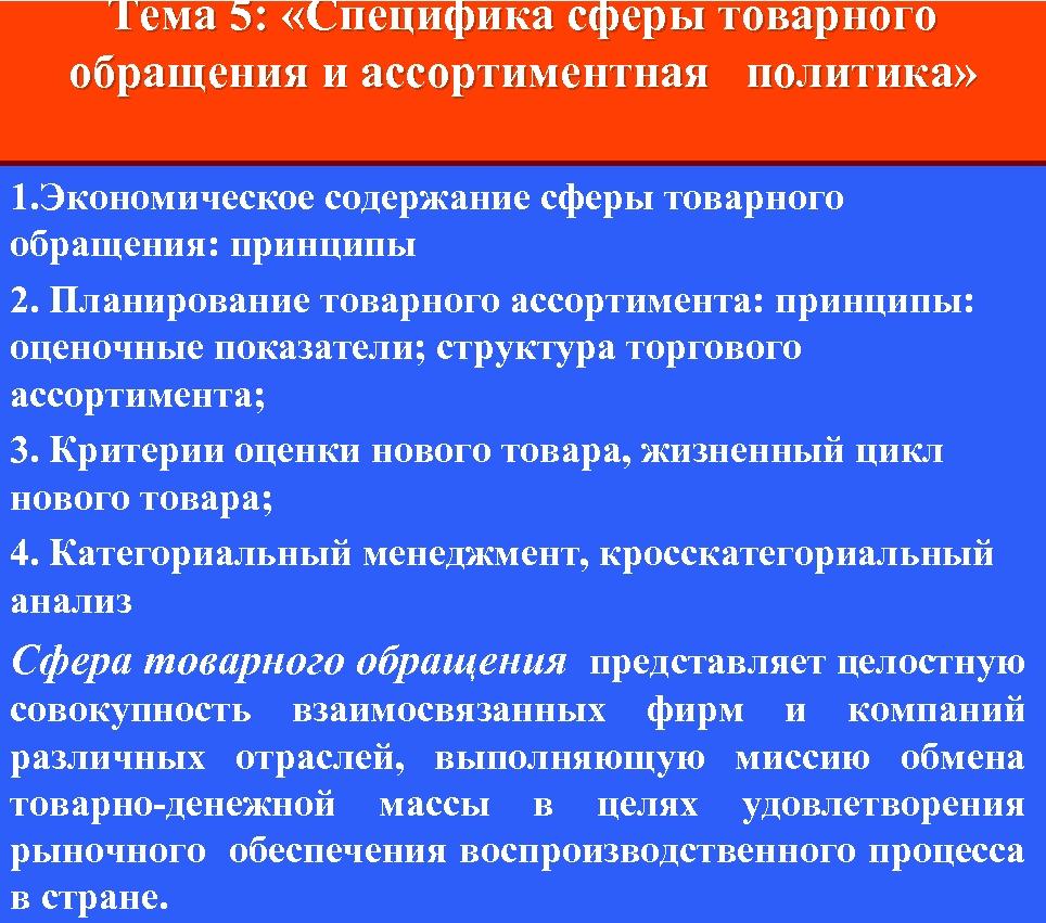Тема 5: «Специфика сферы товарного обращения и ассортиментная политика» 1. Экономическое содержание сферы товарного