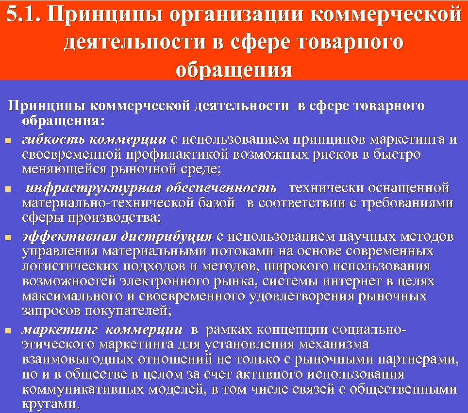 5. 1. Принципы организации коммерческой деятельности в сфере товарного обращения Принципы коммерческой деятельности в