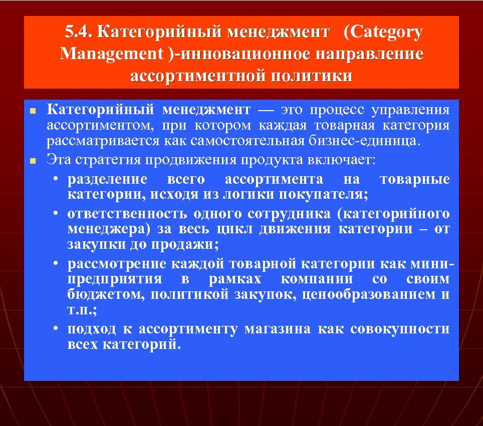 5. 4. Категорийный менеджмент (Category 5. 4. Категорийный менеджмент Management ) инновационное направление