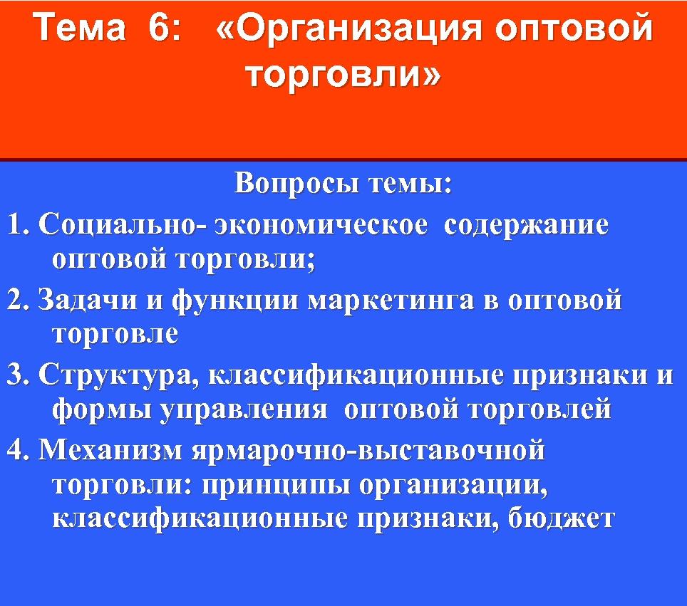 Тема 6: «Организация оптовой торговли» Вопросы темы: 1. Социально экономическое содержание оптовой торговли; 2.
