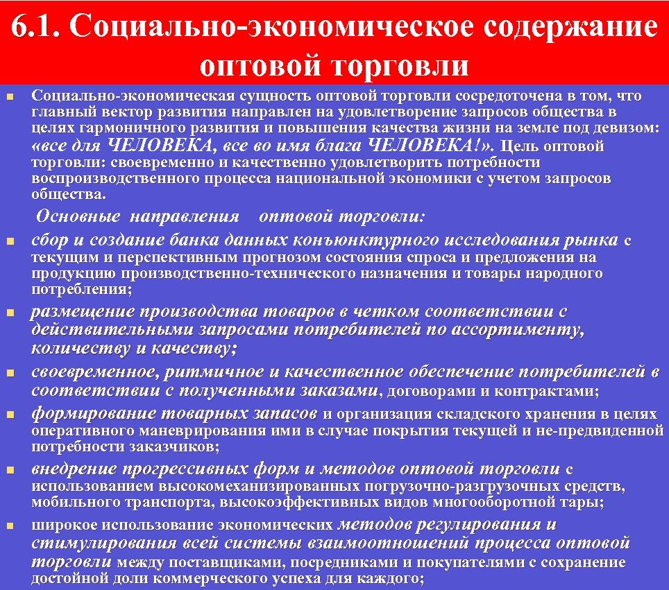 6. 1. Социально экономическое содержание 6. 1. оптовой торговли n n n n Социально