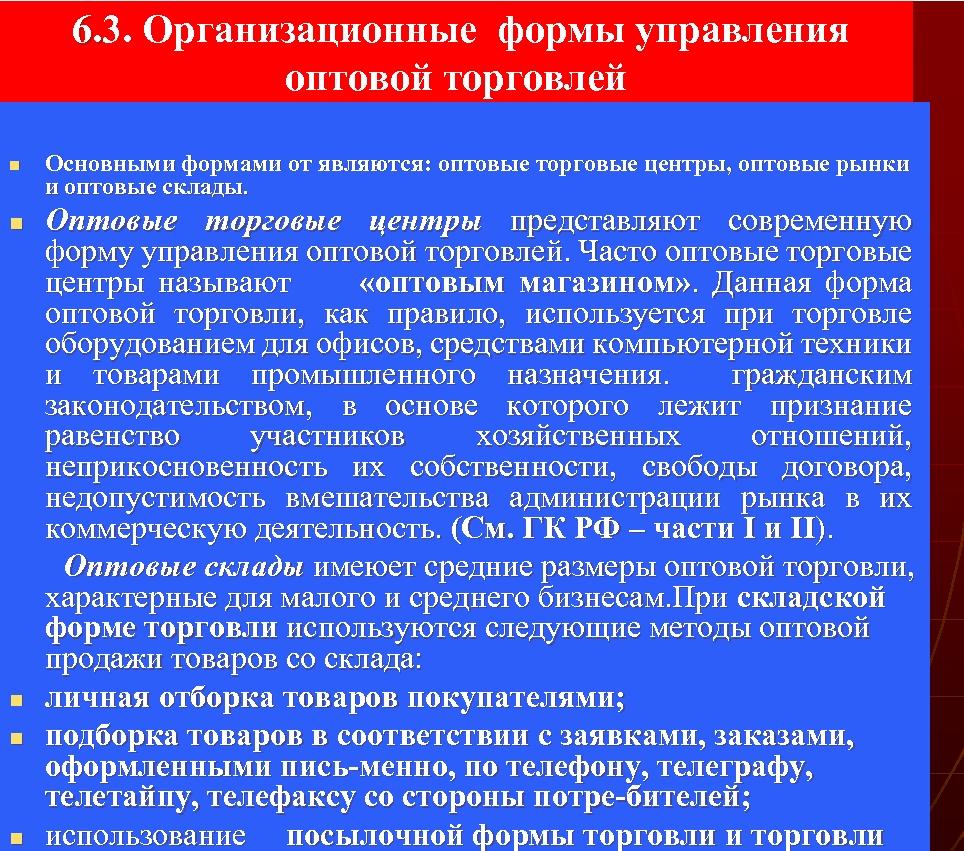6. 3. Организационные формы управления 6. оптовой торговлей n n n Основными формами