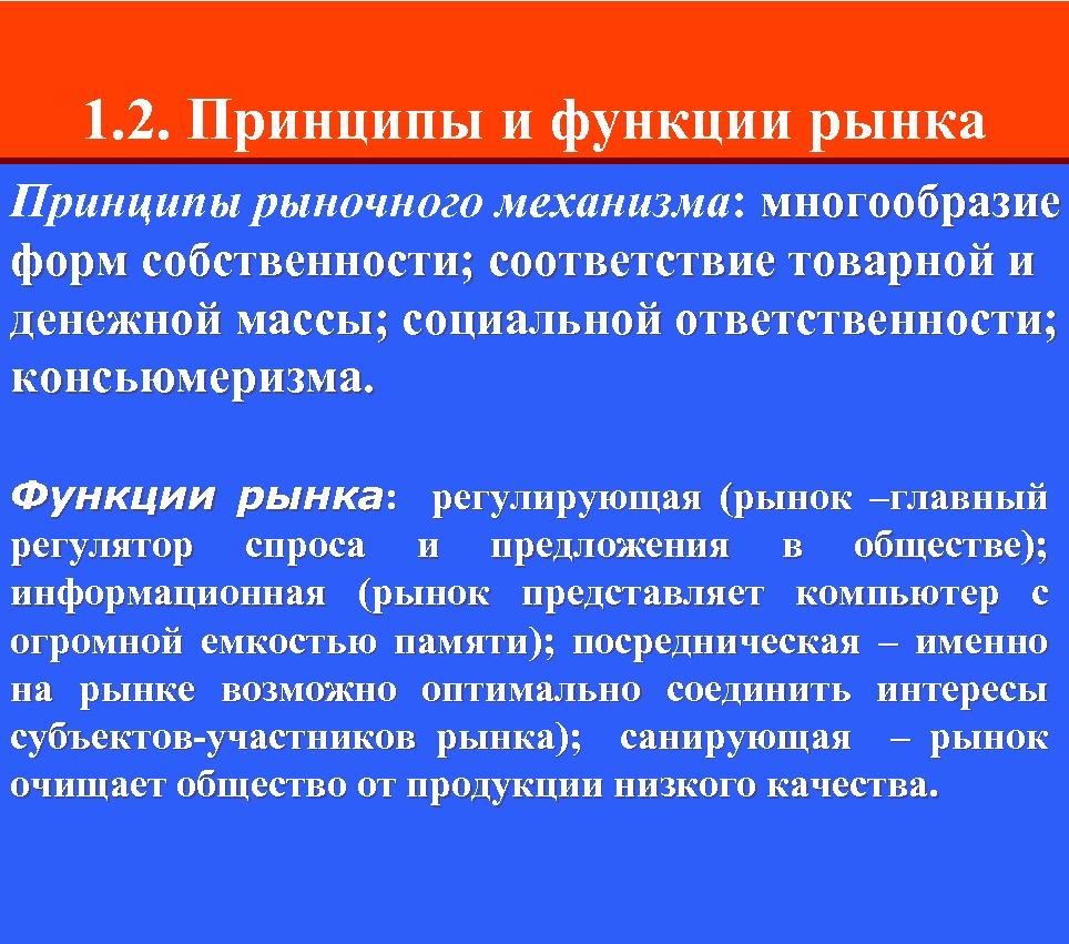 1. 2. Принципы и функции рынка Принципы рыночного механизма: многообразие форм собственности; соответствие товарной