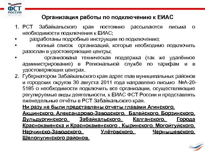 Организация работы по подключению к ЕИАС 1. РСТ Забайкальского края постоянно рассылаются письма о
