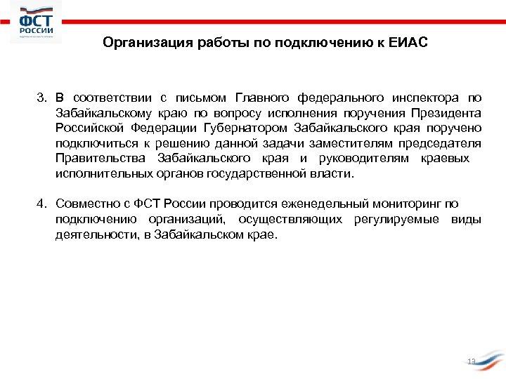 Организация работы по подключению к ЕИАС 3. В соответствии с письмом Главного федерального инспектора