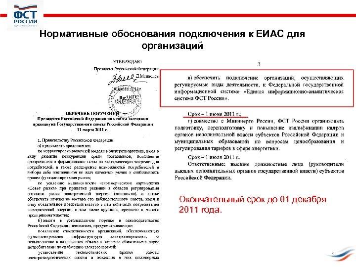 Нормативные обоснования подключения к ЕИАС для организаций Окончательный срок до 01 декабря 2011 года.