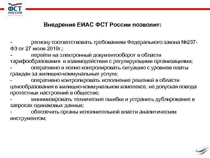Внедрение ЕИАС ФСТ России позволит: региону соответствовать требованиям Федерального закона № 237 Ф 3