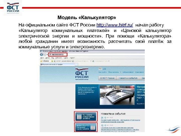 Модель «Калькулятор» На официальном сайте ФСТ России http: //www. fstrf. ru/ начал работу «Калькулятор