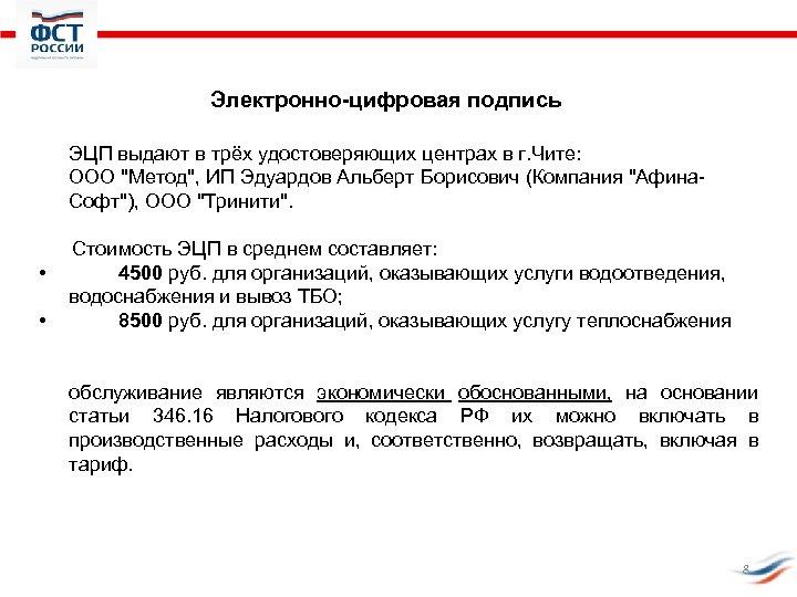 Электронно-цифровая подпись ЭЦП выдают в трёх удостоверяющих центрах в г. Чите: ООО