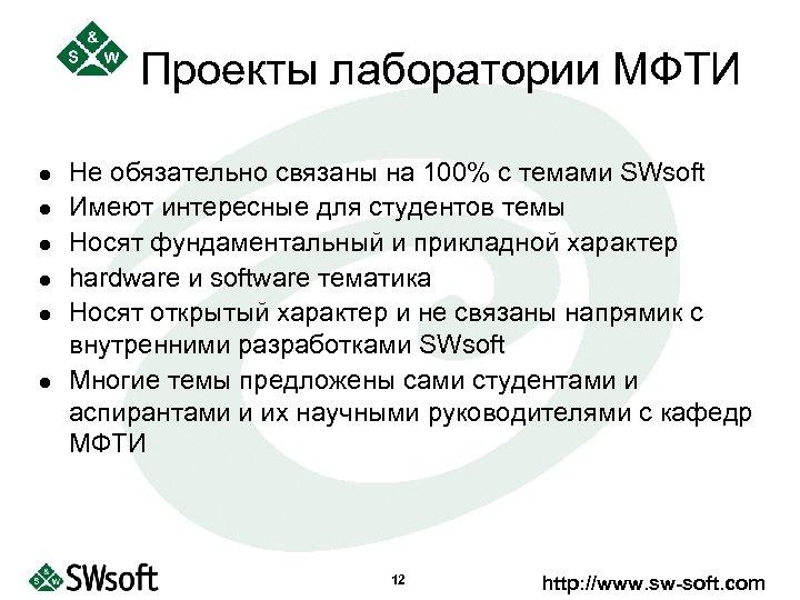 Проекты лаборатории МФТИ l l l Не обязательно связаны на 100% c темами SWsoft