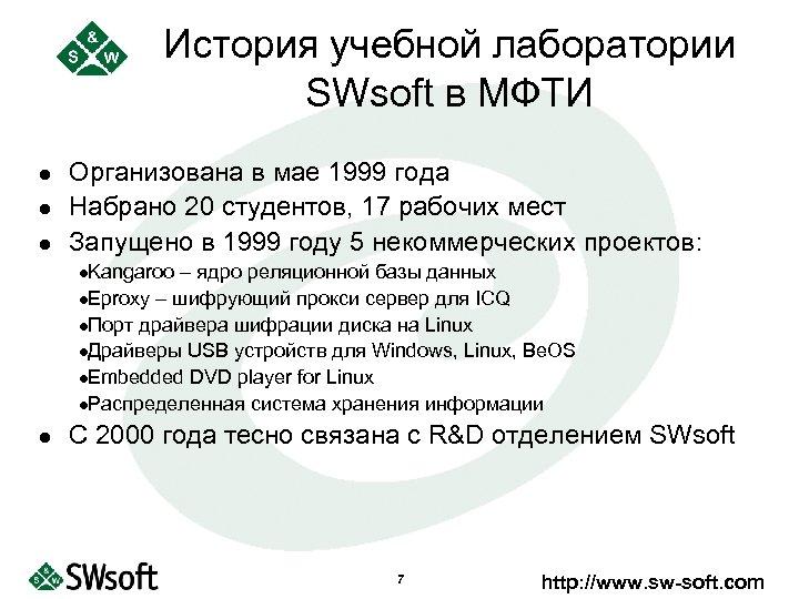 История учебной лаборатории SWsoft в МФТИ l l l Организована в мае 1999 года
