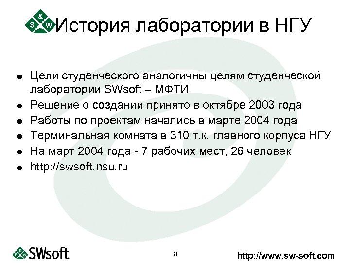 История лаборатории в НГУ l l l Цели студенческого аналогичны целям студенческой лаборатории SWsoft