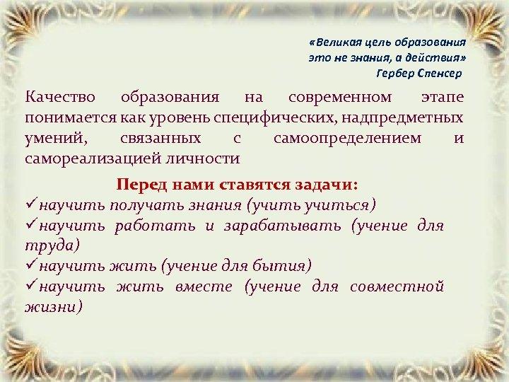 «Великая цель образования это не знания, а действия» Гербер Спенсер Качество образования на