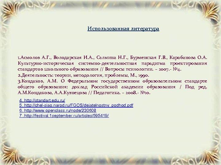 Использованная литература 1. Асмолов А. Г. , Володарская И. А. , Салмина Н. Г.