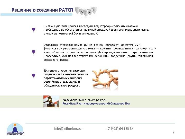 Решение о создании РАТСП В связи с участившимися в последние годы террористическими актами необходимость