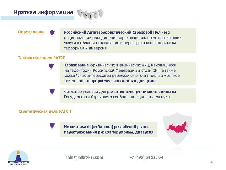 Краткая информация Определение Российский Антитеррористический Страховой Пул - это национальное объединение страховщиков, предоставляющих услуги