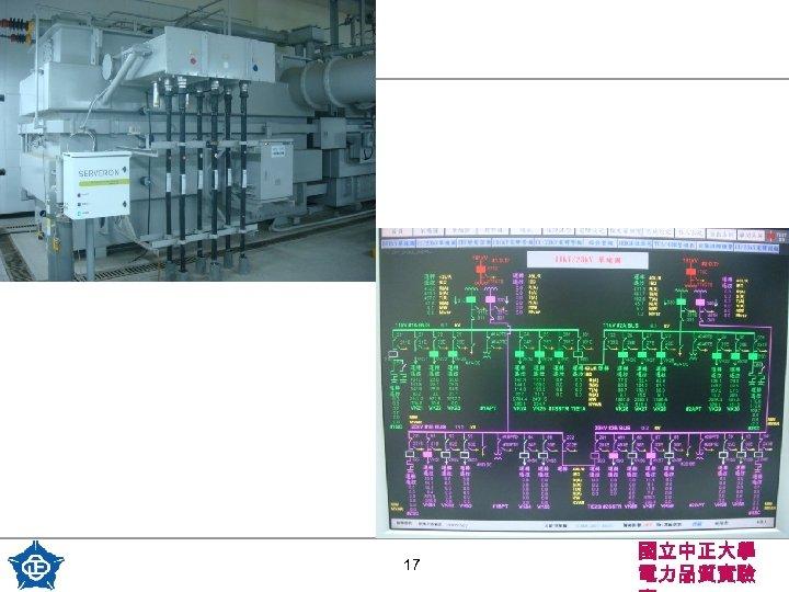 17 國立中正大學 電力品質實驗