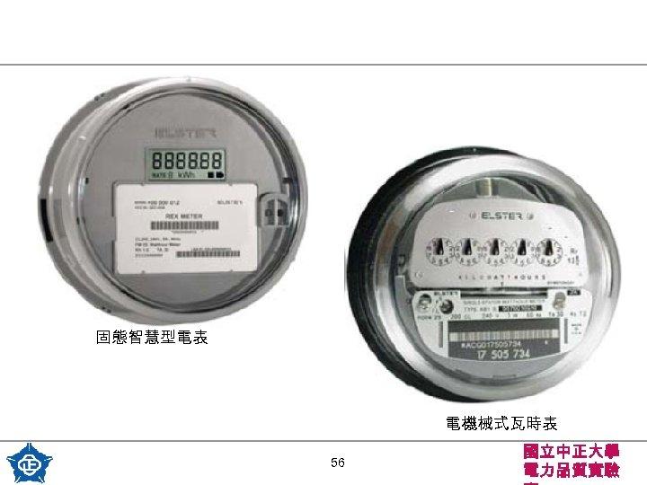 固態智慧型電表 電機械式瓦時表 56 國立中正大學 電力品質實驗