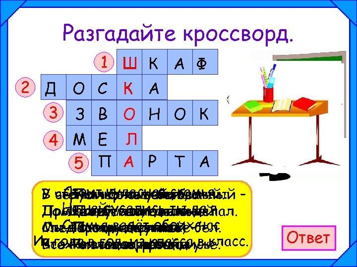 Разгадайте кроссворд. 1 Ш К А Ф 2 Д 3 О С К А