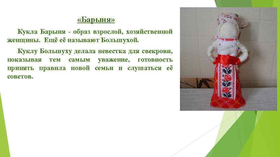 «Барыня» Кукла Барыня - образ взрослой, хозяйственной женщины. Ещё её называют Большухой. Куклу