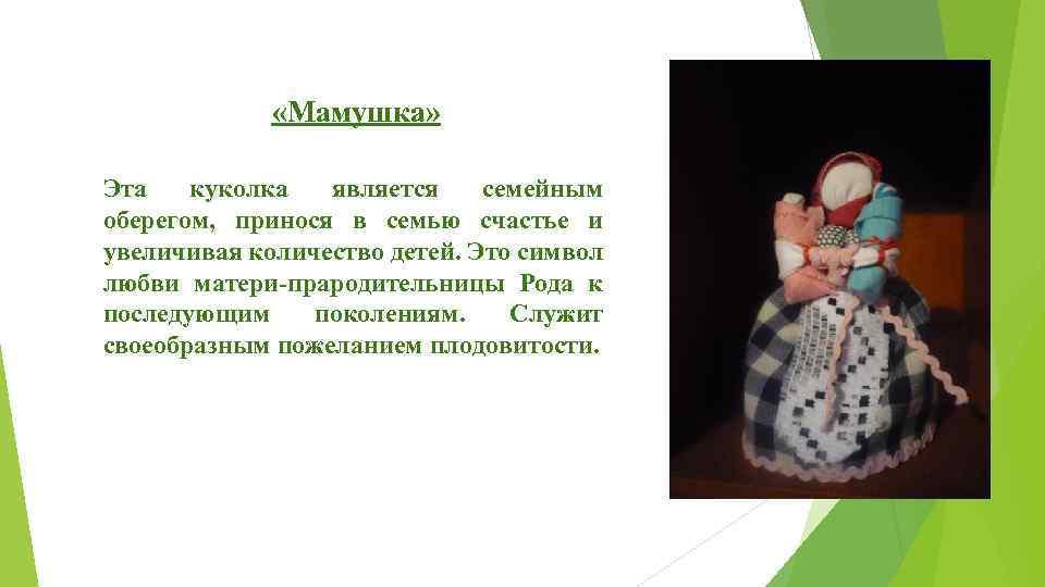 «Мамушка» Эта куколка является семейным оберегом, принося в семью счастье и увеличивая количество