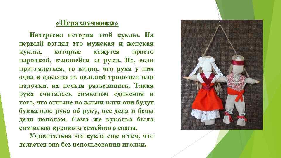 «Неразлучники» Интересна история этой куклы. На первый взгляд это мужская и женская куклы,
