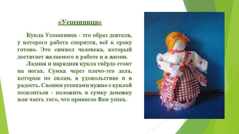 «Успешница» Кукла Успешница - это образ деятеля, у которого работа спорится, всё к