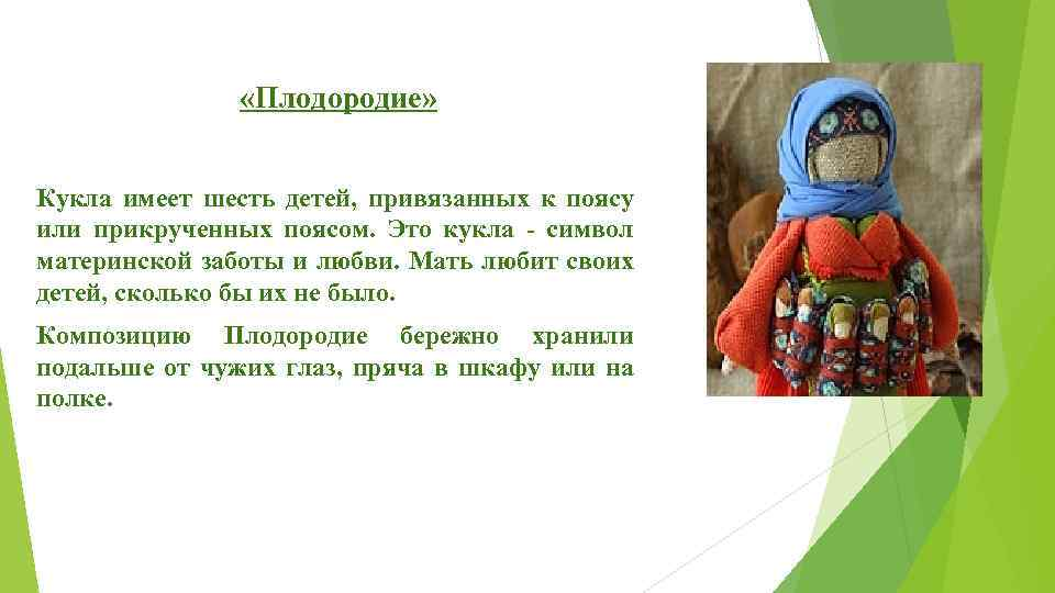 «Плодородие» Кукла имеет шесть детей, привязанных к поясу или прикрученных поясом. Это кукла