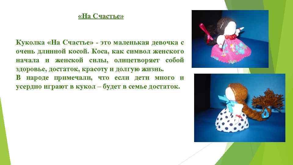 «На Счастье» Куколка «На Счастье» - это маленькая девочка с очень длинной косой.