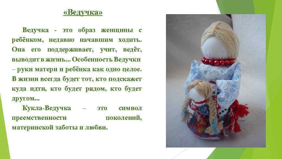 «Ведучка» Ведучка - это образ женщины с ребёнком, недавно начавшим ходить. Она его