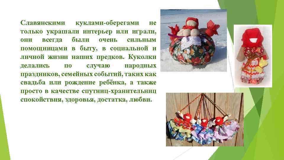 Славянскими куклами-оберегами не только украшали интерьер или играли, они всегда были очень сильным помощницами