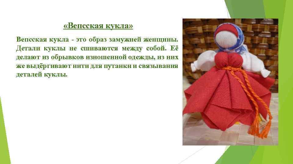«Вепсская кукла» Вепсская кукла - это образ замужней женщины. Детали куклы не сшиваются