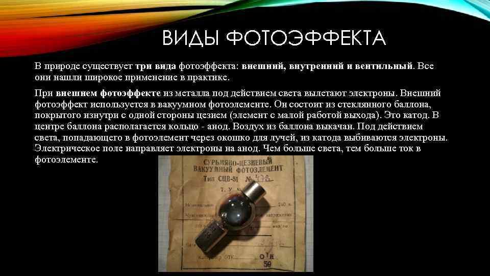 примеру, возможности применение фотоэффекта этом полотне