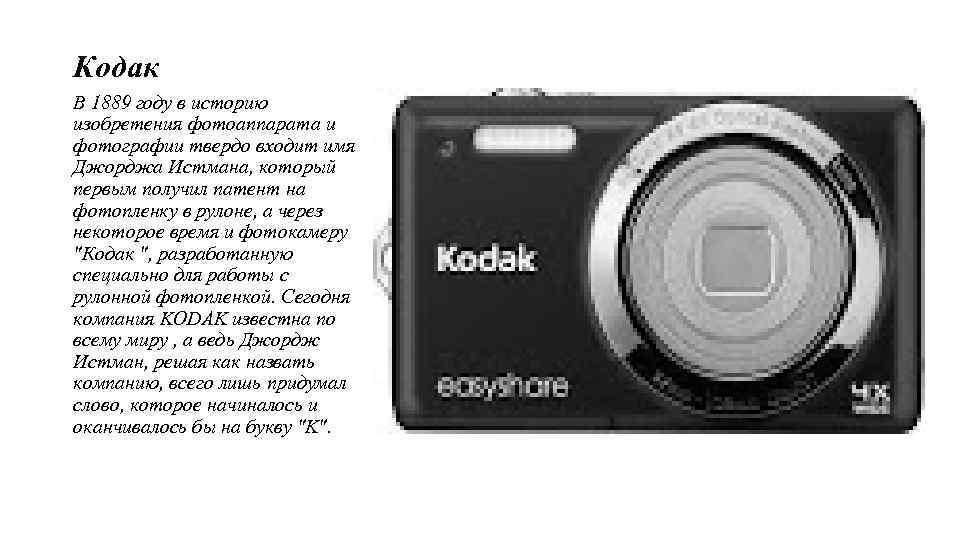 Кодак В 1889 году в историю изобретения фотоаппарата и фотографии твердо входит имя Джорджа
